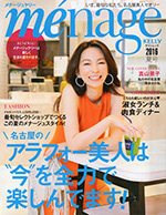 menageKELLy2016夏号
