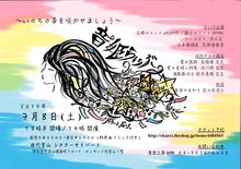 乙姫らいぶ