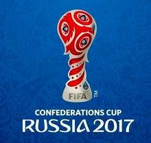 コンフェデレーションズカップ2017