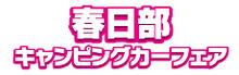 第27回春日部キャンピングカーフェア ロゴ