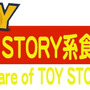 TOY STORY …