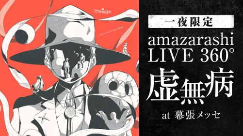 amazarashi AbemaTV