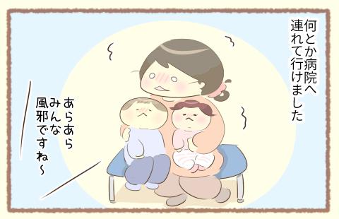 風邪と幼稚園役員決め3
