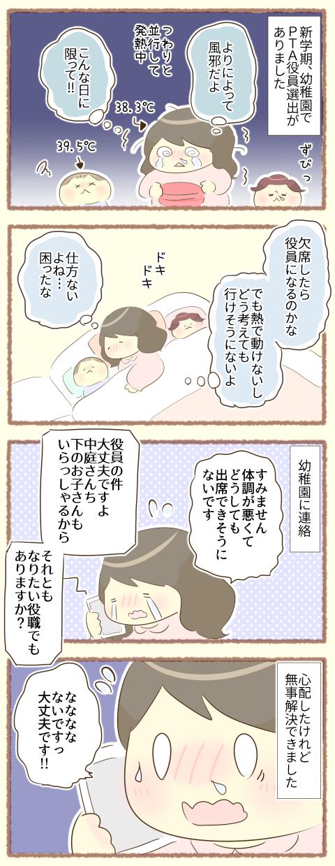 風邪と幼稚園役員決め2