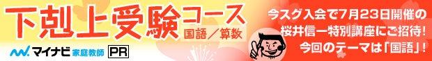 国語イベント