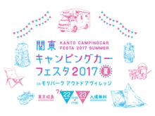 関東キャンピングカーフェスタ 2017 夏