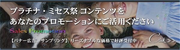 リーズナブルな価格は見逃せない!バナー広告サンプリング募集中!プラチナ・ミセス祭コンテンツをあなたのプロモーションにご活用ください