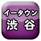 渋谷ポータルサイトHP無料リンク登録ShibuyaWebホームページ渋谷区