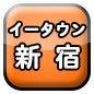 新宿ポータルサイトHP無料リンク登録ShinjukuWebホームページ新宿区