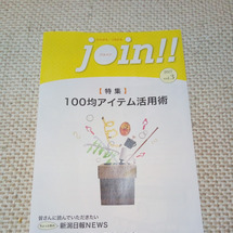 『join!!』の『…