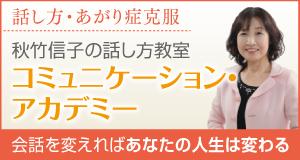 秋竹信子の話し方教室 コミュニケーション・アカデミー