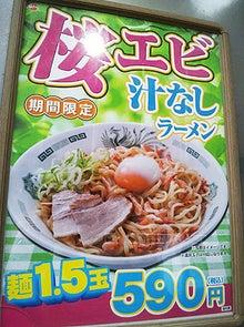 桜エビ汁なしラーメン01
