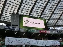 東京ヴェルディ 試合以外 2017061712
