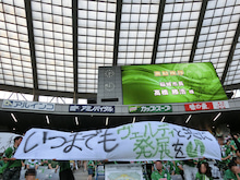 東京ヴェルディ 試合以外 2017061717