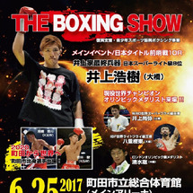 THE BOXING…