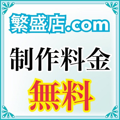 繁盛店ホームページ制作料金無料キャンペーン