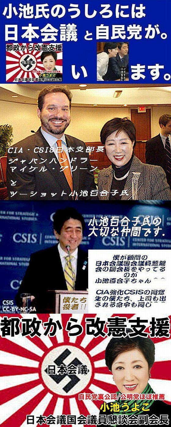 小池百合子 日本会議