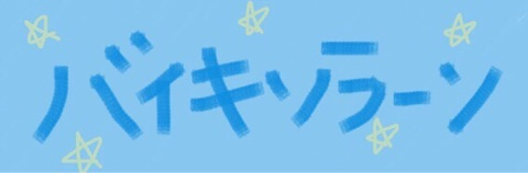 【つばきファクトリー】新沼希空ちゃん応援スレッドPart.45【きそら】 ©2ch.netYouTube動画>33本 ->画像>85枚