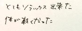 2017.7.4(火)しらさぎ台 女性Y様1