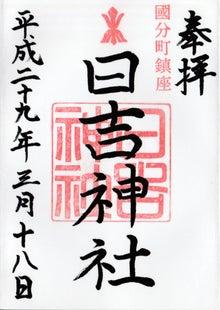 福岡県久留米市、日吉神社の御朱印