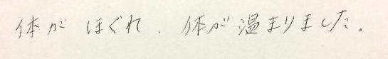 2017.7.4(火)しらさぎ台 30代女性A様1