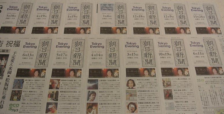 朝日新聞夕刊一面 題字下13度目の登場 由美ママバナー