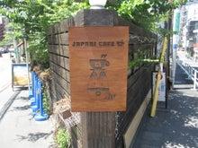 原宿ジャパリカフェのボス看板。