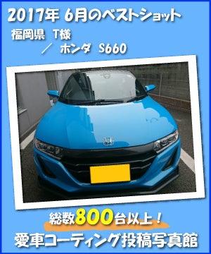 人気のコーティング/スーパーゼウス【Premium】を施工したホンダ/S660がベストショット!