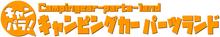 キャンピングカーパーツランドロゴ