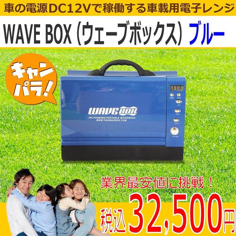 車載用電子レンジ ウェーブボックス 01