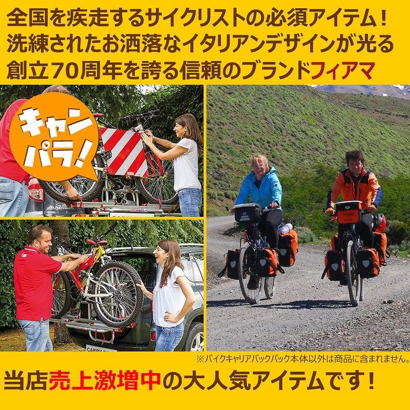 FIAMMA(フィアマ) バイクキャリア バックパック 02