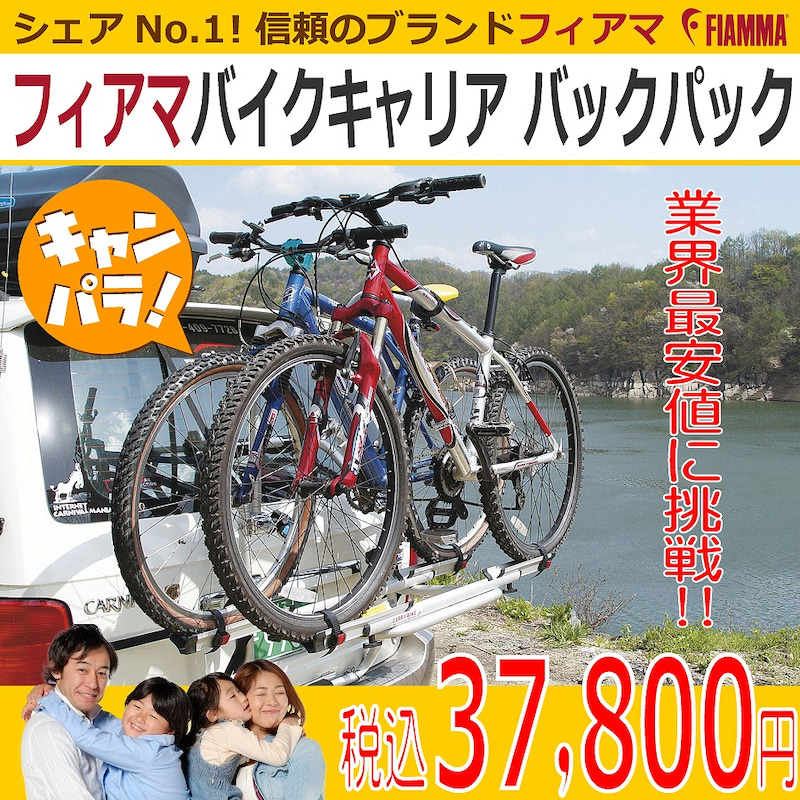 FIAMMA(フィアマ) バイクキャリア バックパック 01