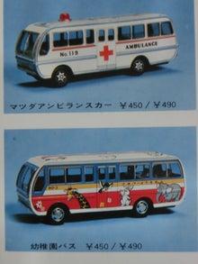 (15)マツダライト救急車幼稚園450円490円