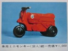 (7)ミニモンキー1000円
