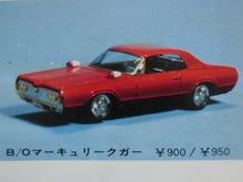 (17)電動マーキュリークーガー900円950円38cm