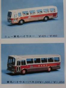 (12)東名急行バス2種