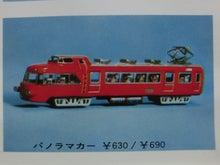 (9)名作・名鉄パノラマカー