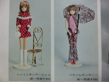 (18)ミニサンデー800円パラソルパンタロン980円