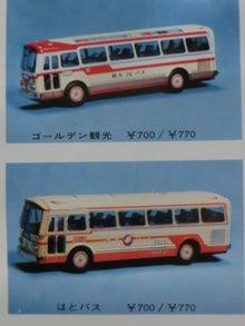 (13)ゴールデン観光はとバス各700・770円