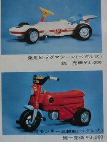 (5)ホンダF1・5000円モンキー三輪3200円