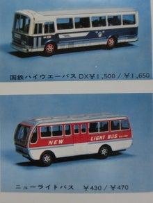 (14)国鉄ハイウェイバス1500円マツダライト430円470円
