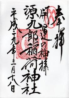 福岡県久留米市、源九郎稲荷神社の御朱印