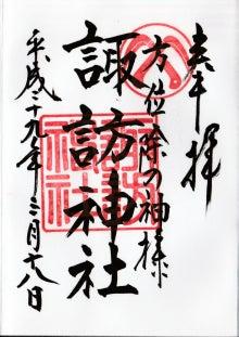 福岡県久留米市、諏訪神社の御朱印