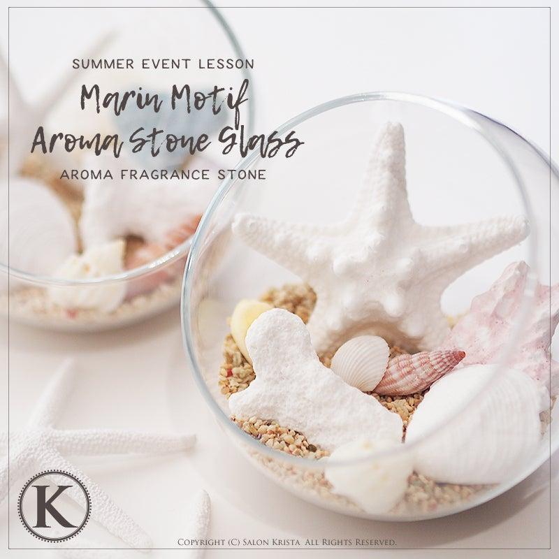 アロマストーン:マリンモチーフのストーングラス