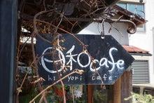 2017(平成29)年7月15日(土)日和cafe