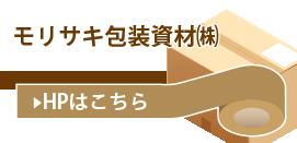 包装資材総合商社森崎商店ホームページはこちら