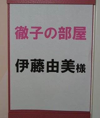 テレビ朝日アーク放送センター 由美ママ楽屋