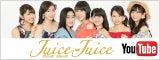 Juice=Juice公式Youtubeチャンネル