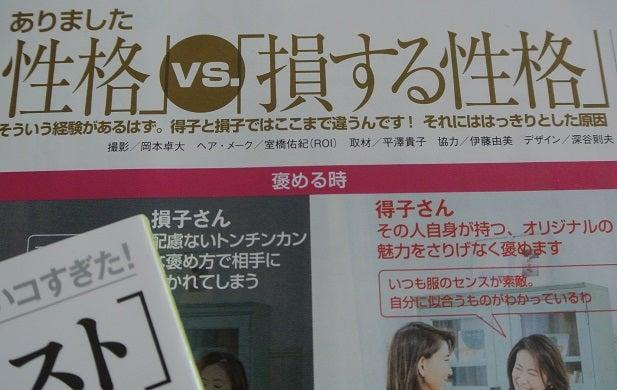 【美ST】9月号 P.188