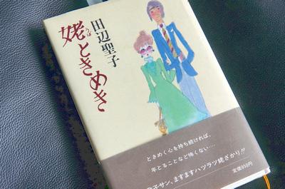ロマンスマダム 読書2